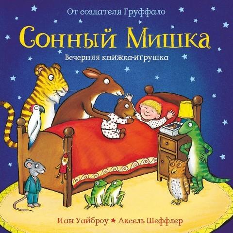 Сонный Мишка. Вечерняя книжка-игрушка_img_0