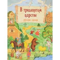 В тридевятом царстве:русские...