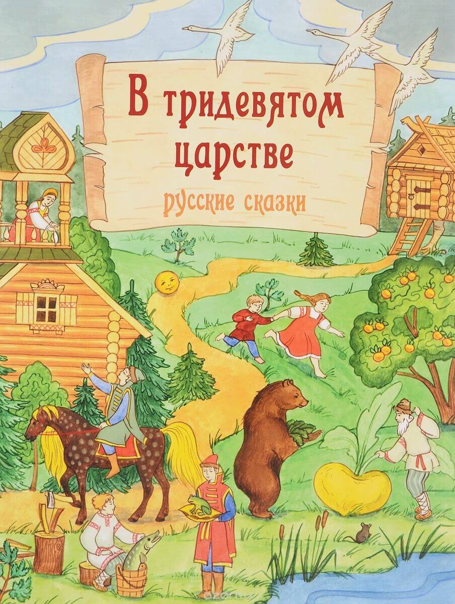 В тридевятом царстве:русские сказки_img_0