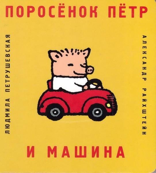 Поросёнок Пётр и Машина_img_0