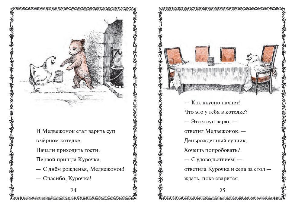 Медвежонок_img_2