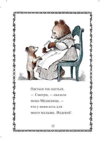 Медвежонок_img_3