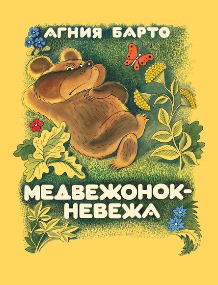 Медвежонок-невежа_img_0