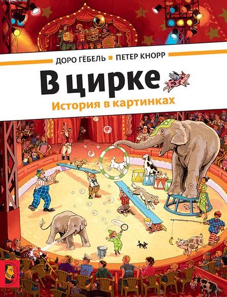 В цирке (виммельбух)_img_0