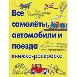 Все самолёты, автомобили и...