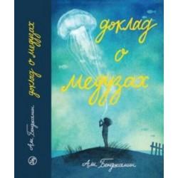 Доклад о медузах