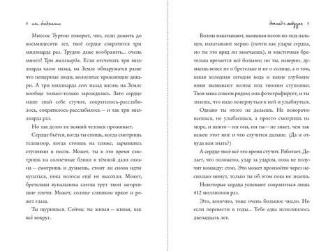 Доклад о медузах_img_2