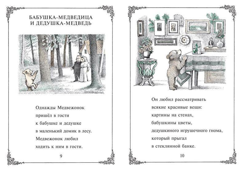 Медвежонок в гостях_img_2
