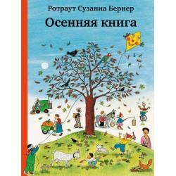 Осенняя книга (виммельбух)