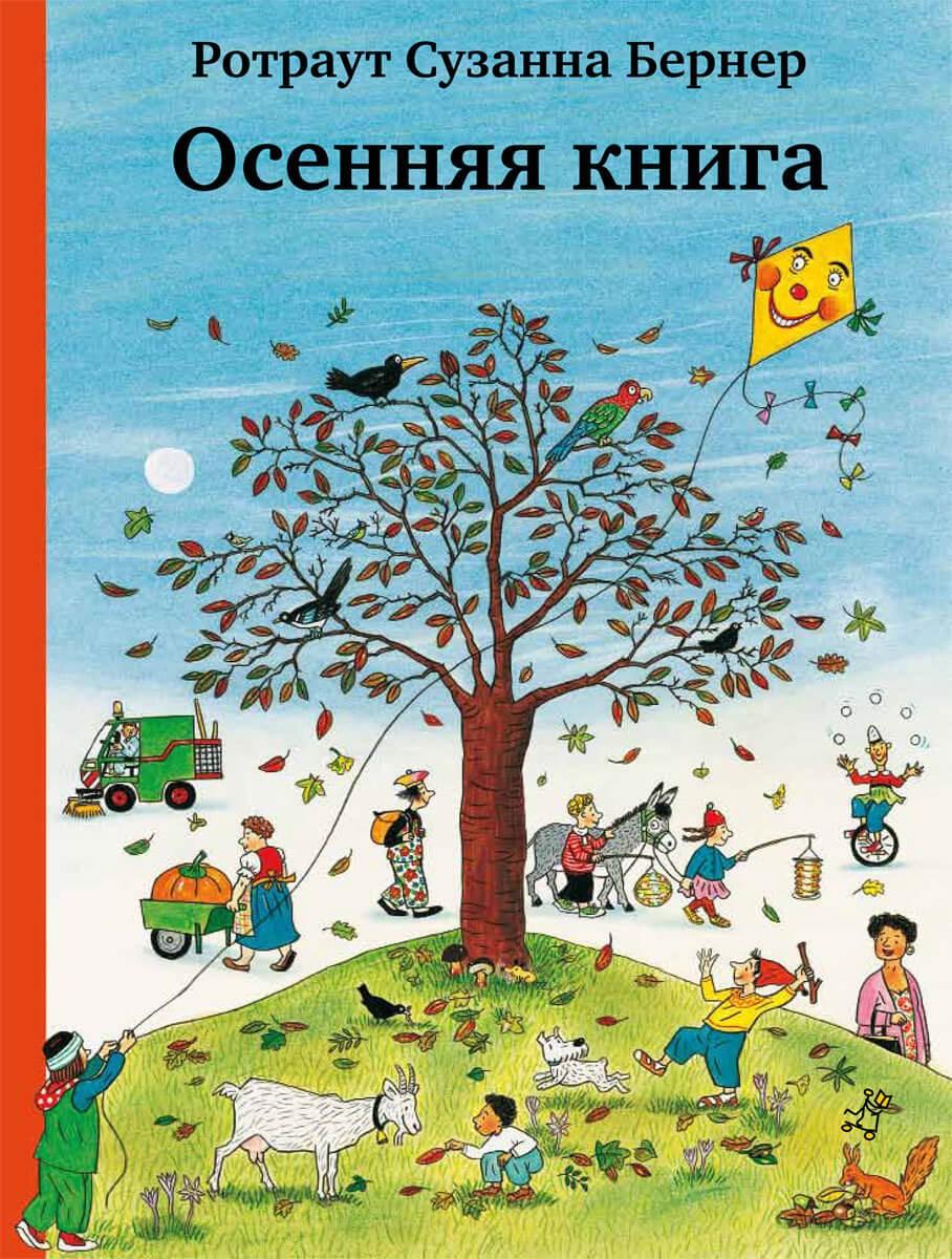 Осенняя книга (виммельбух)_img_0