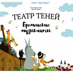 Бременские музыканты. Театр...