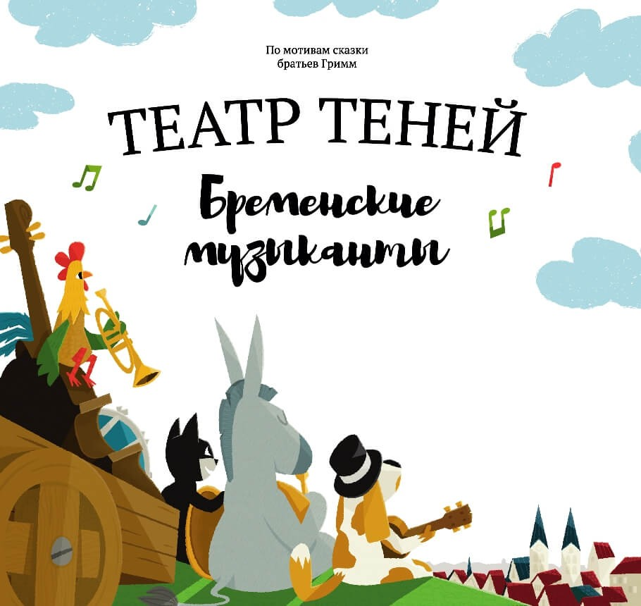 Бременские музыканты. Театр теней._img_0