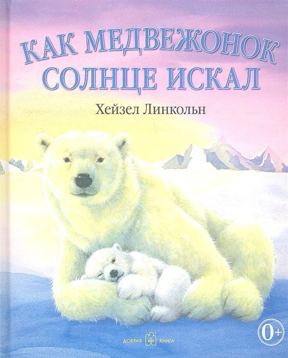 Как медвежонок солнце искал_img_0