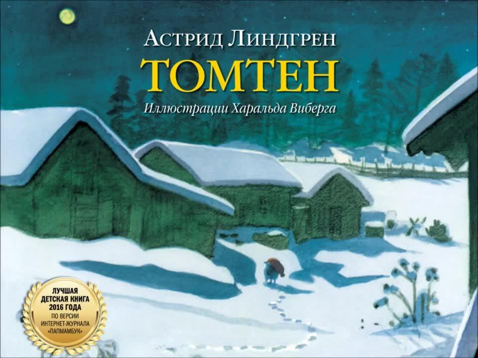 Томтен_img_0