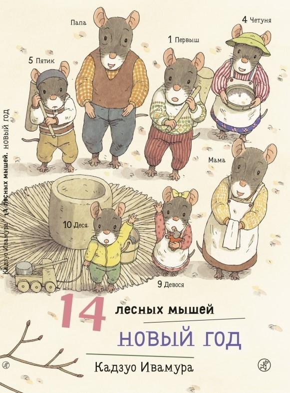 14 лесных мышей. Новый год_img_0