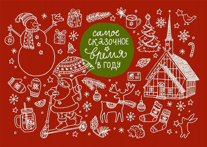 """Почтовая открытка """"Самое сказочное время в году"""", красный фон, зеленая серединка_img_0"""
