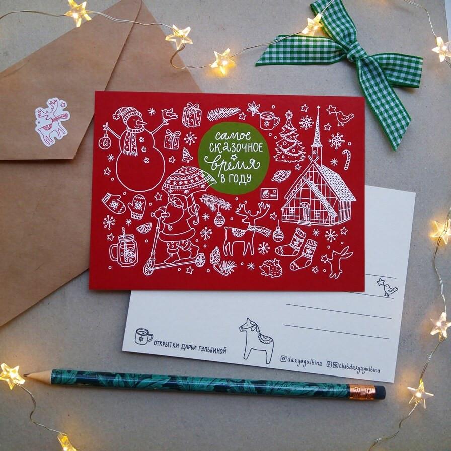 """Почтовая открытка """"Самое сказочное время в году"""", красный фон, зеленая серединка_img_1"""
