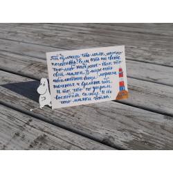 """Почтовая открытка """"С цитатой..."""