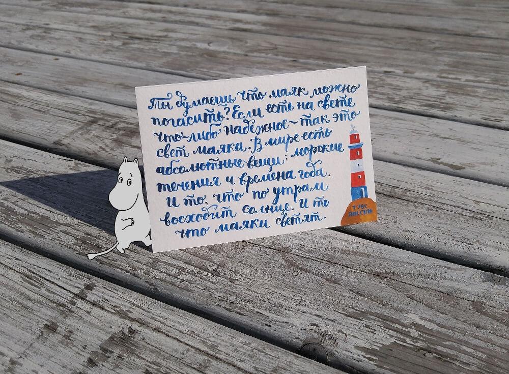 """Почтовая открытка """"С цитатой Туве Янссон о маяке""""_img_0"""