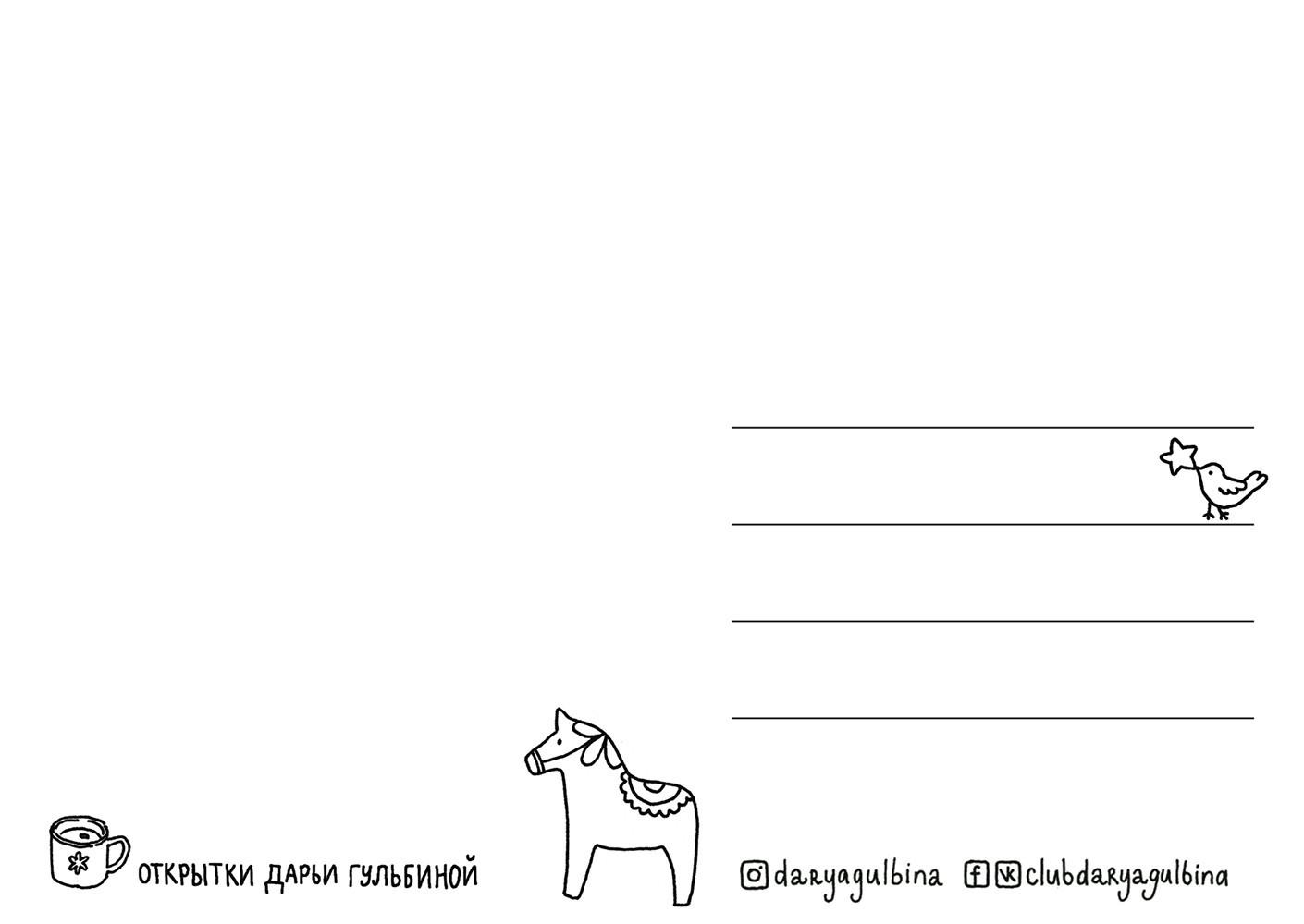 """Открытка почтовая """"Прекрасное ожидание""""_img_1"""