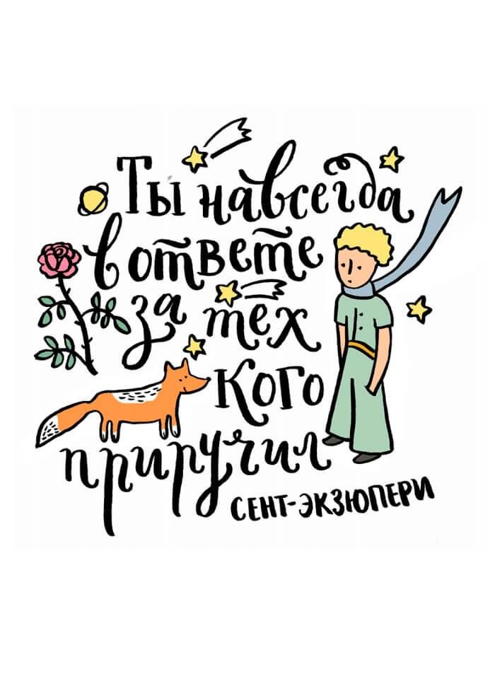 """Открытка """"Маленький Принца и лис""""_img_1"""