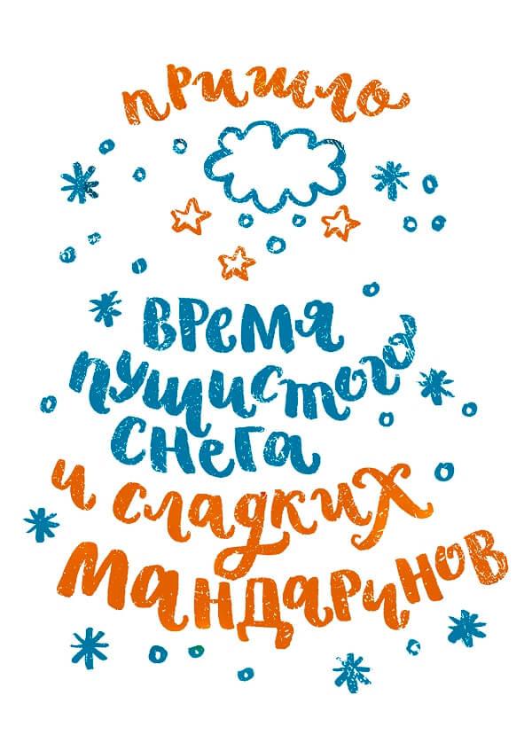 """Открытка """"Пришло время пушистого снега""""_img_1"""