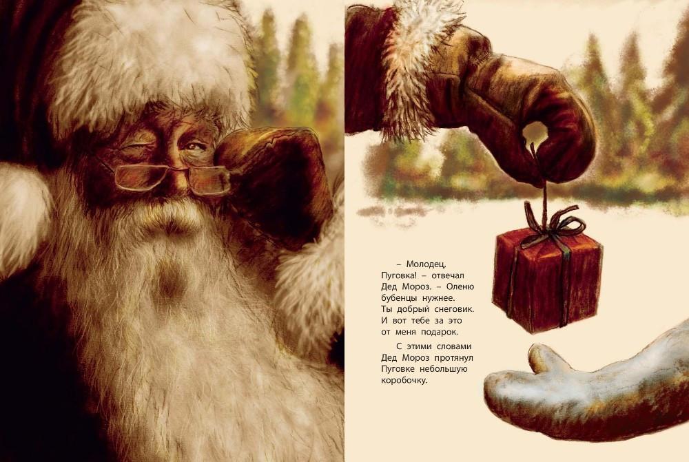 Где живёт Дед Мороз?_img_2