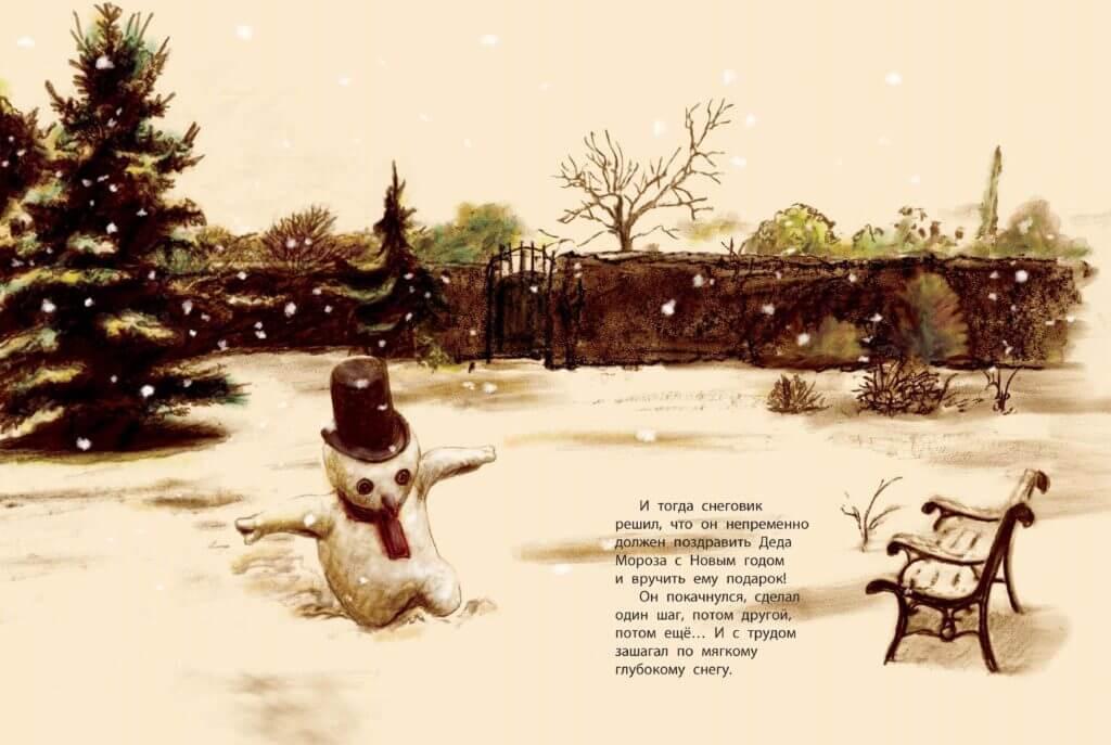 Где живёт Дед Мороз?_img_3