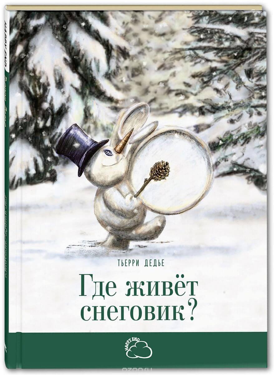 Где живет снеговик?_img_0