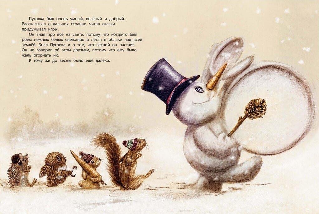 Где живет снеговик?_img_3