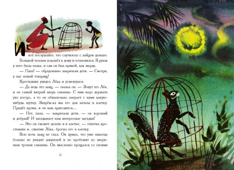 Чудесные истории про зайца по имени Лёк_img_1