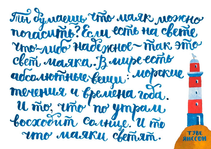 """Почтовая открытка """"С цитатой Туве Янссон о маяке""""_img_1"""