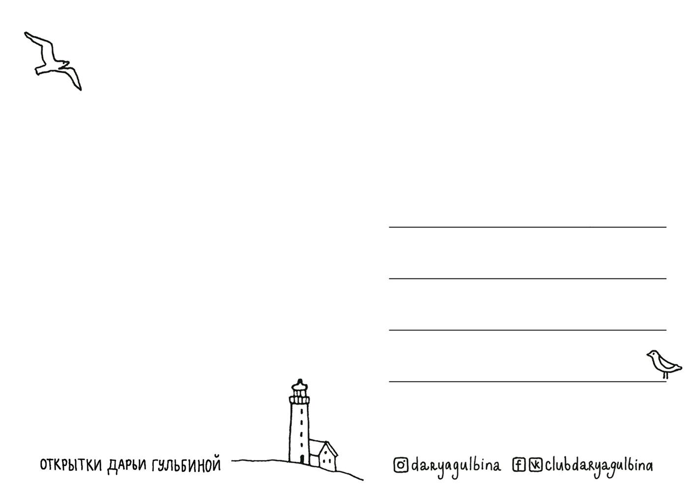 """Открытка почтовая """"Чтобы мечты сбывались""""_img_3"""