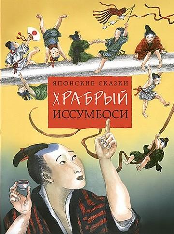 Японские сказки. Храбрый Иссумбоси_img_0