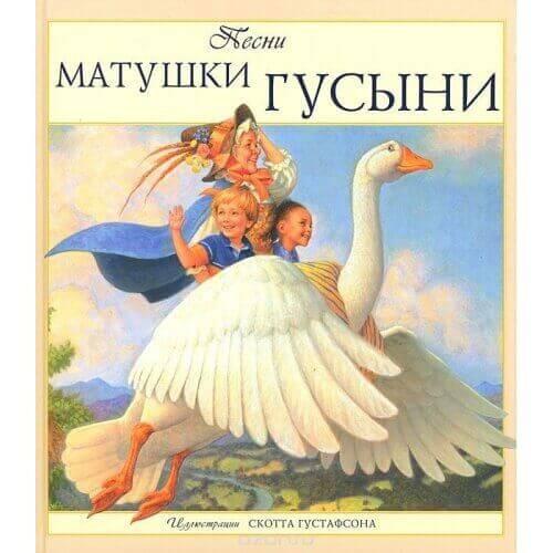 Песни Матушки Гусыни_img_0