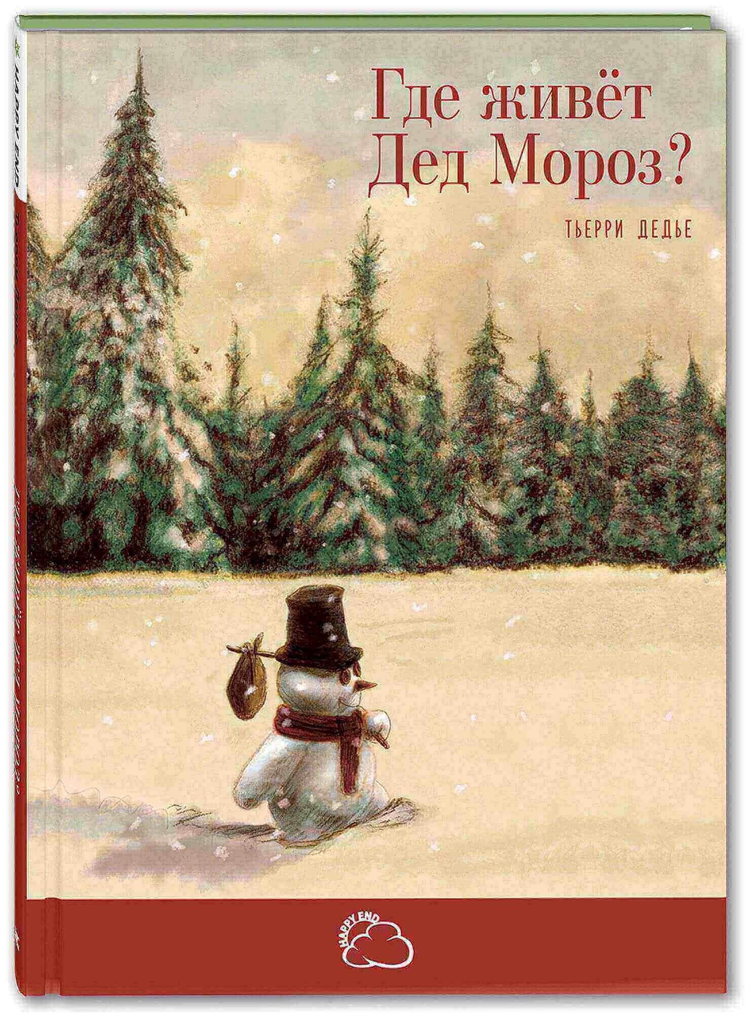 Где живёт Дед Мороз?_img_0