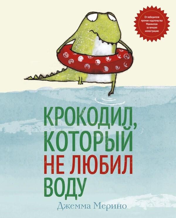 Крокодил, который не любил воду_img_0