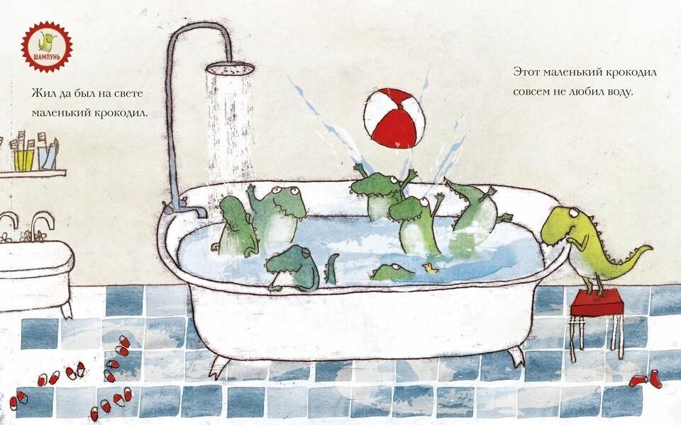 Крокодил, который не любил воду_img_2