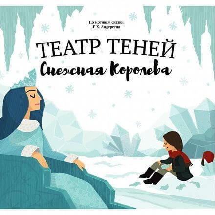 Снежная королева. Театр теней._img_0