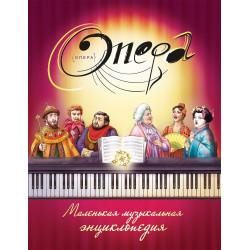 Опера. Маленькая музыкальная...