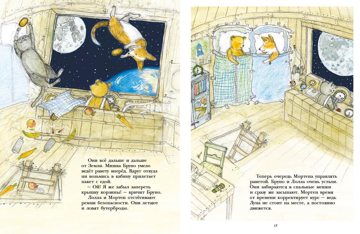 Мишка Бруно летит на Луну_img_1