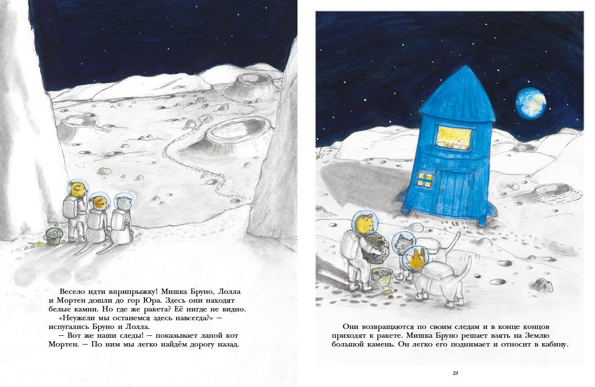 Мишка Бруно летит на Луну_img_2