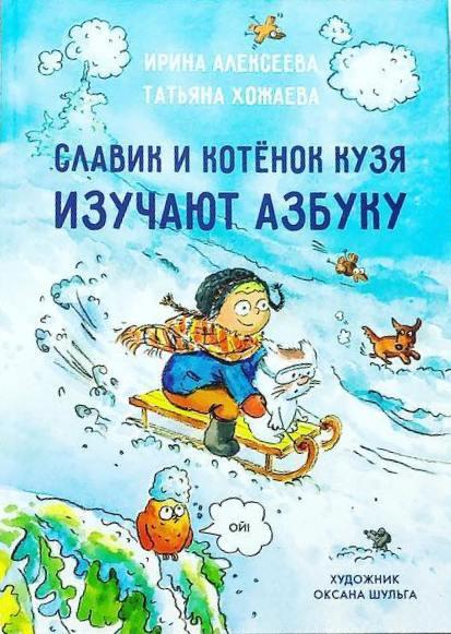 Славик и Котёнок Кузя изучают азбуку._img_0