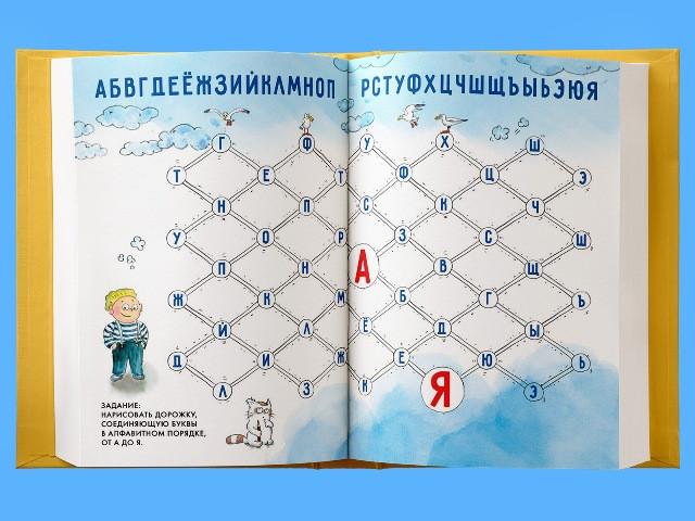 Славик и Котёнок Кузя изучают азбуку._img_2