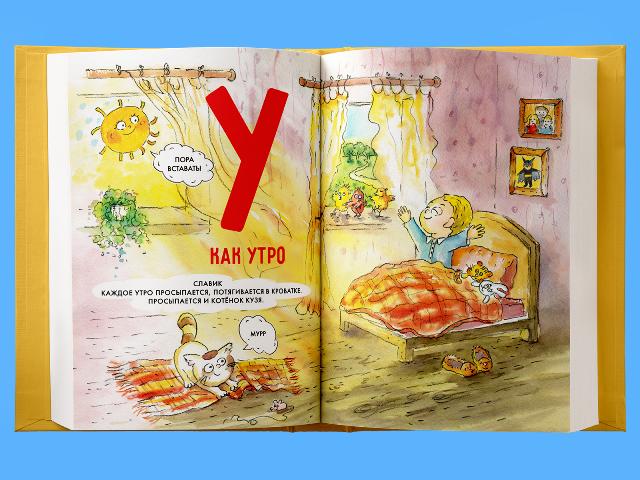 Славик и Котёнок Кузя изучают азбуку._img_5