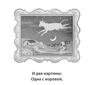 Баю-баюшки, луна_img_1