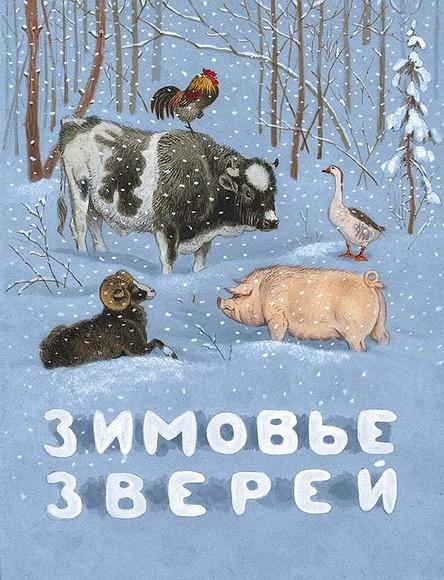 Зимовье зверей_img_0