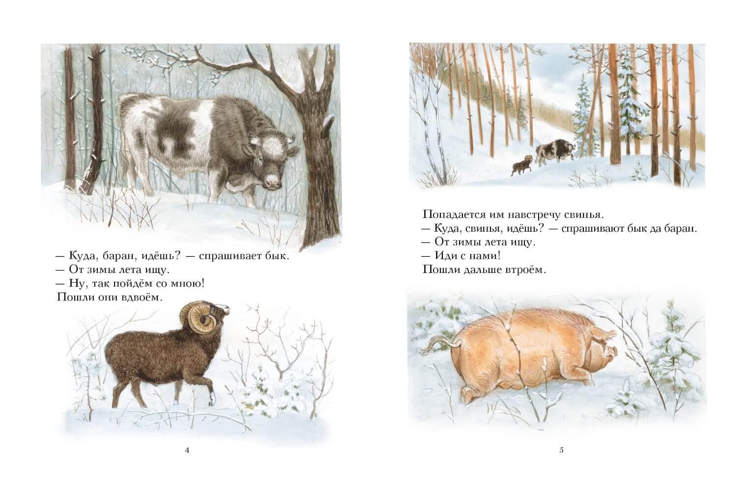 Зимовье зверей_img_1