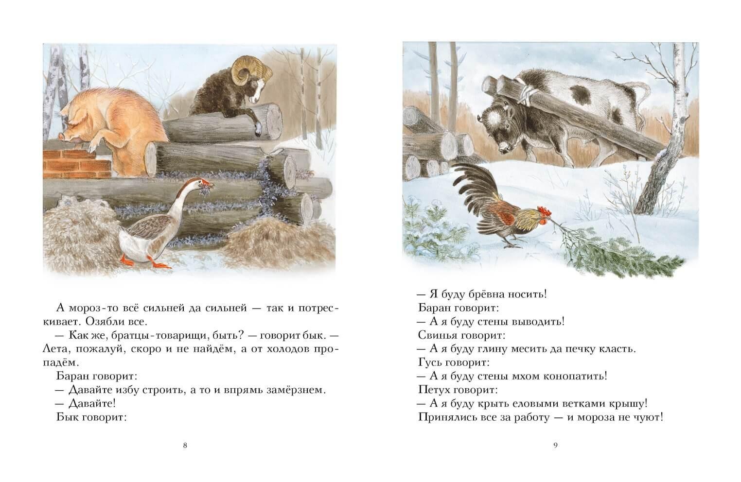 Зимовье зверей_img_2