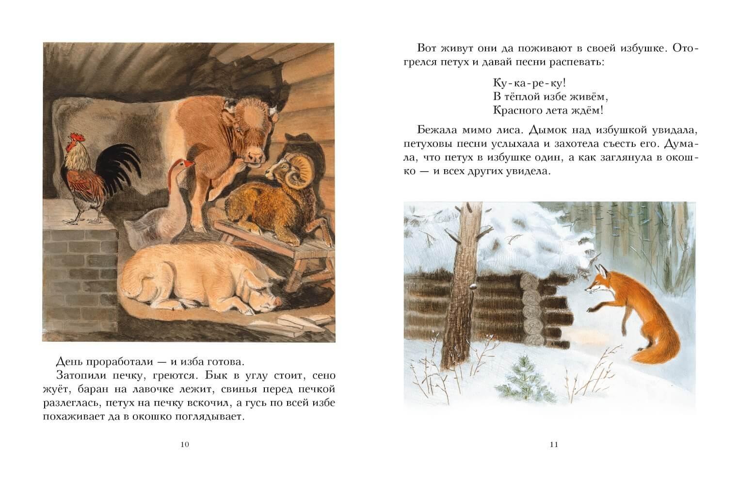 Зимовье зверей_img_3